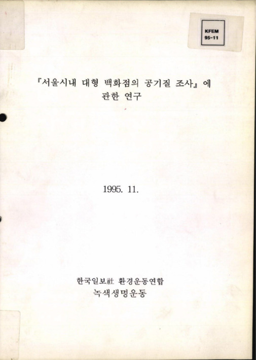 서울시내 대형 백화점의 공기질 조사에 관한 연구
