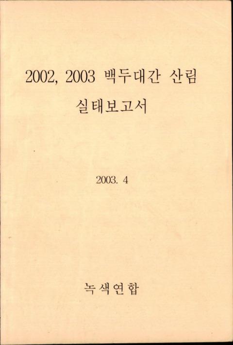 2002, 2003 백두대간 산림 실태보고서