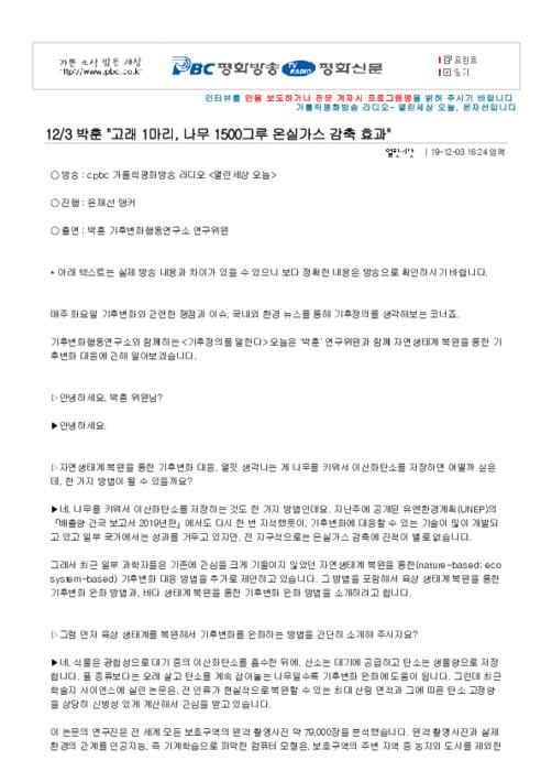 cpbc 19.12.03. 박훈 '고래 1마리, 나무 1500그루 온실가스 감축 효과' 인터뷰전문