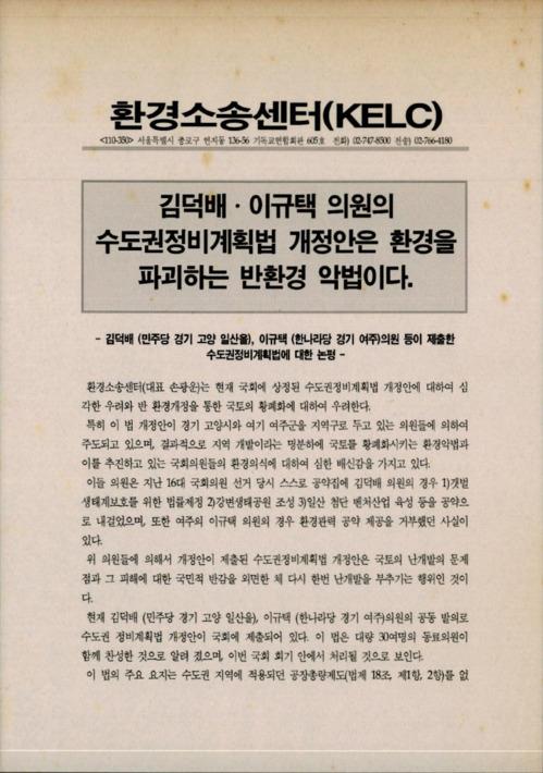 김덕배.이규택 의원의 수도권정비계획법 개정안은 환경을 파괴하는 반환경 악법이다