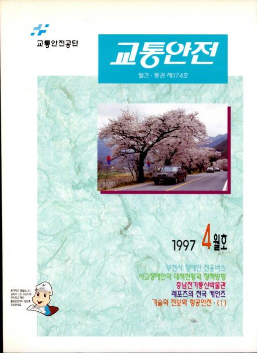 교통안전 1991년 4월호 월간.통권 제174호