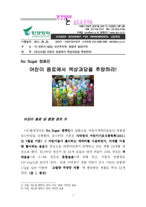 [보도자료] 어린이 음료 액상과당 모니터 결과 보도요청