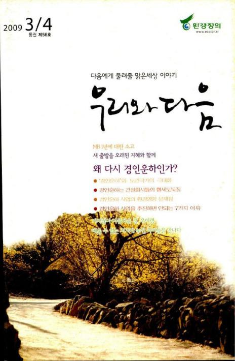 우리와 다음 2009년 3.4월 통권 제56호
