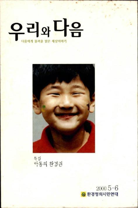 우리와 다음 2000년 5.6월 통권 제3호