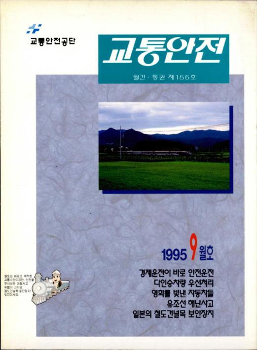 교통안전 1995년 9월호 월간.통권 제155호