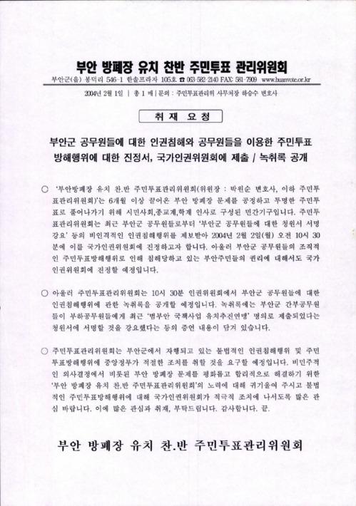 부안군 공무원들에 대한 인권침해와 공무원들을 이용한 주민투표 방해행위에 대한 진정서, 국가인권위원회에 제출. 녹취록 공개
