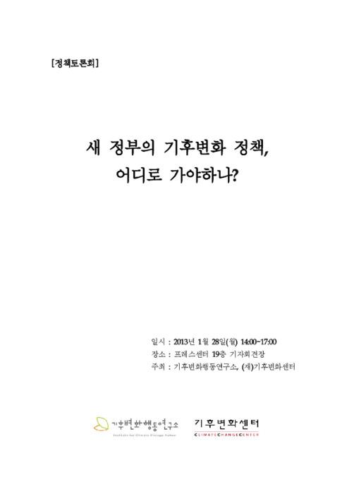[정책토론회 ] 새 정부의 기후변화 정책, 어디로 가야하나 [자료집]