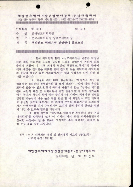 핵발전소 핵폐기장 건설반대 협조요망