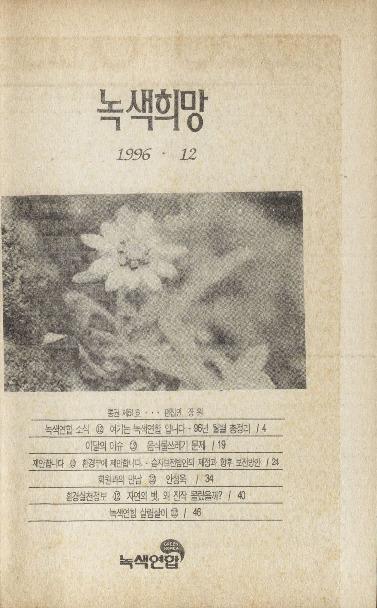 녹색희망 1996년 12월 통권 제51호