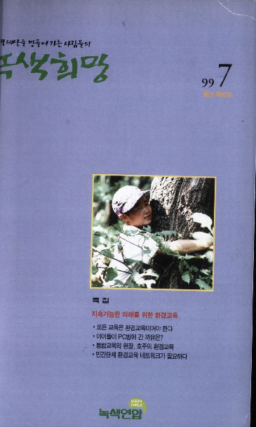 녹색희망 1999년 7월 통권 제80호
