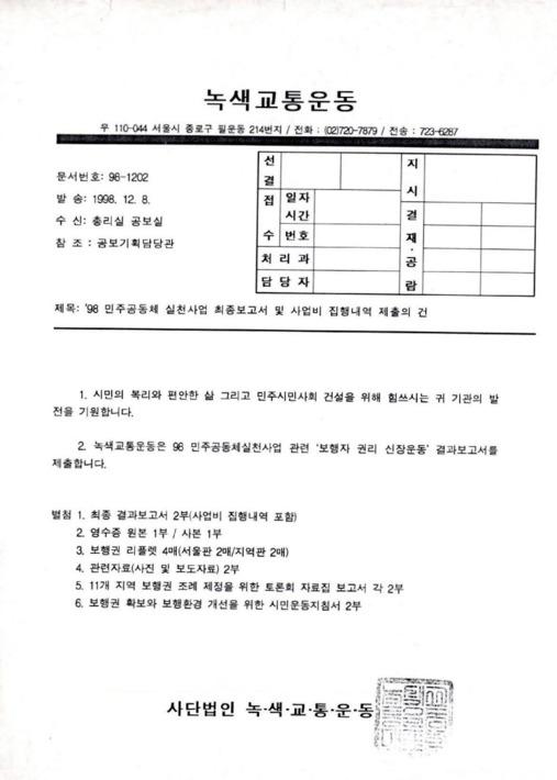 1998년 민주공동체실천사업 관련 보행자권리신장운동 결과보고서 발송 공문