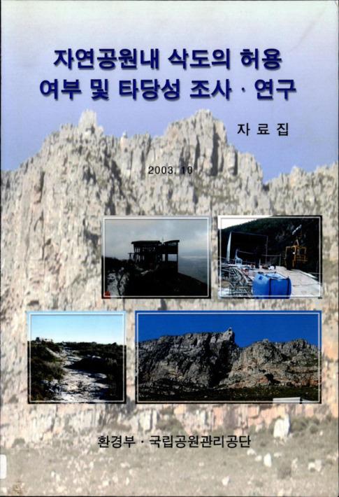 자연공원내 삭도의 허용 여부 및 타당성 조사 연구 자료집