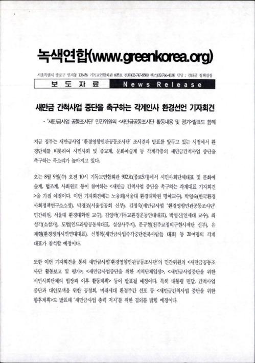 새만금 간척사업 중단을 촉구하는 각계인사 환경선언 기자회견