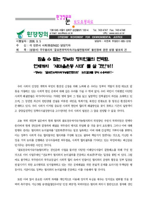 [성명서] 국무총리의 굴포천유역지속가능발전협의회 불인정에 관한 성명