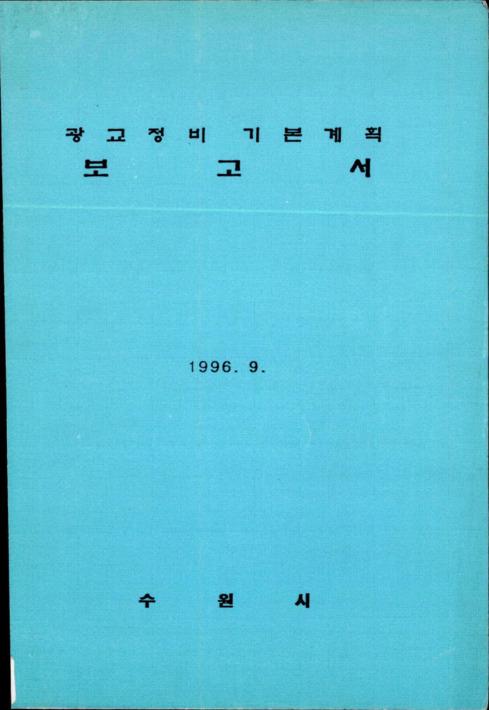 광교정비 기본계획서 보고서