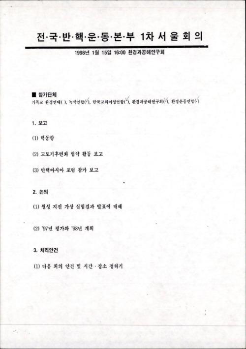 전국반핵운동본부 1차 서울회의