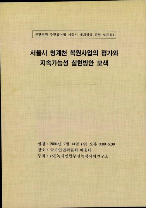 서울시 청계천 복원사업의 평가와 지속가능성 실현방안 모색