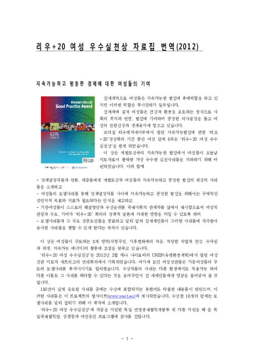 리우+20 여성우수실천상 자료집(2012년) 번역본