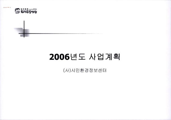 2006년도 사업계획