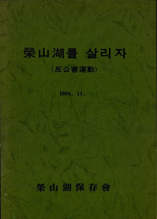 榮山湖를 살리자 (反公害運動)