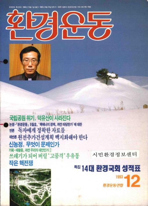 환경운동 통권6호