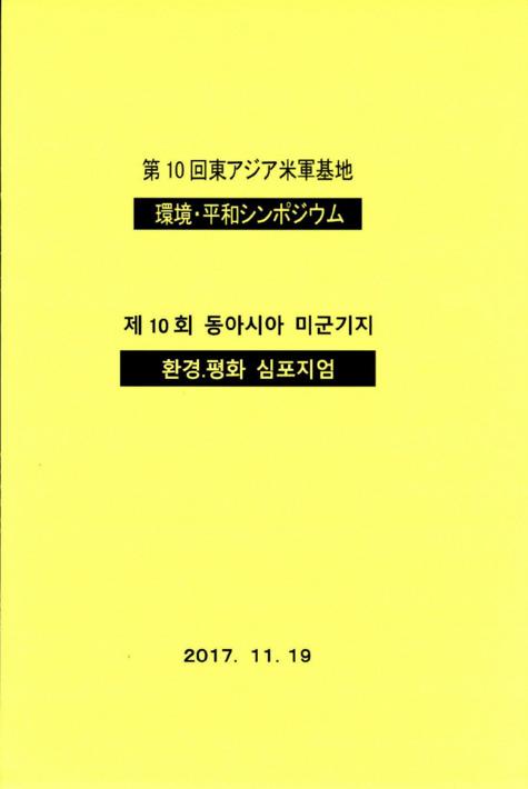 제10회 동아시아 미군기지 환경.평화 심포지엄