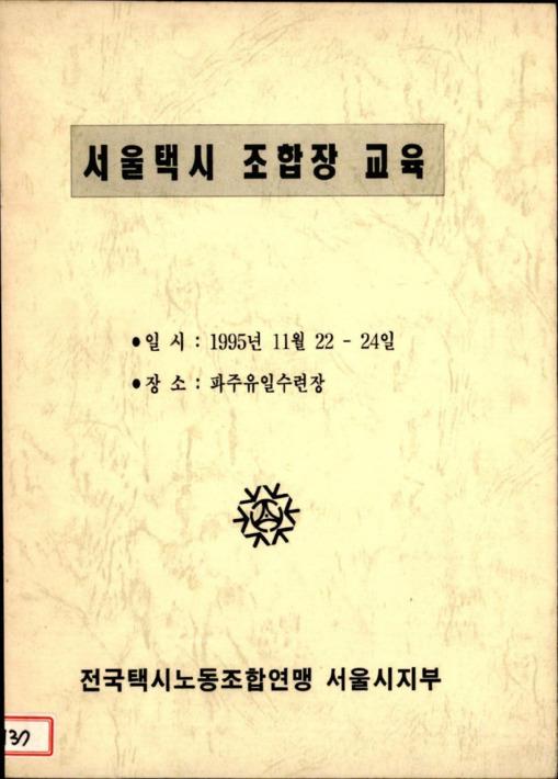 서울택시 종합장 교육