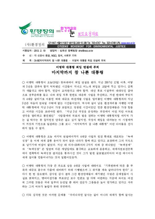 [성명서] 이명박 대통령 퇴임 연설 관련 논평