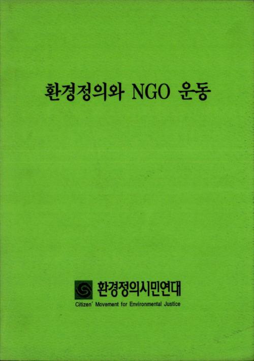 환경정의와 NGO 운동