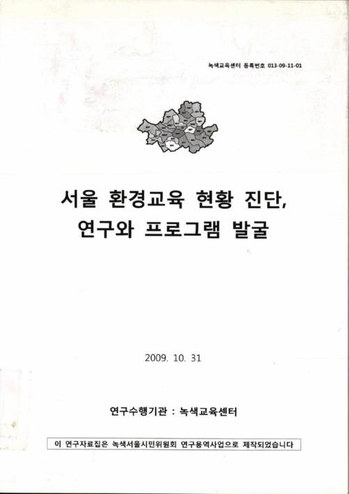 서울 환경교육 현황 진단, 연구와 프로그램 발굴