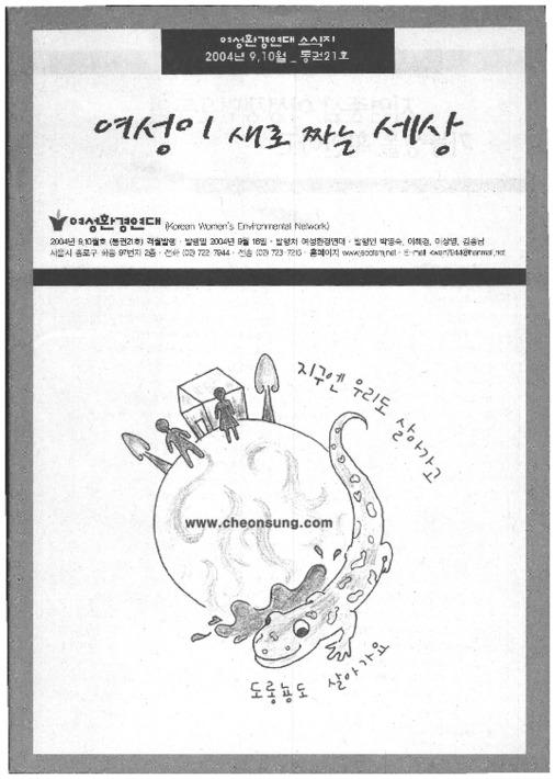 통권21호 2004년 9.10월