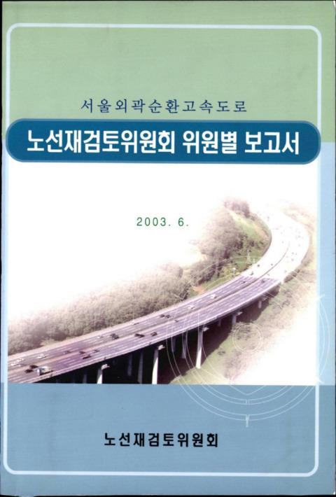 서울외곽순환고속도로 노선재검토위원회 위원별 보고서