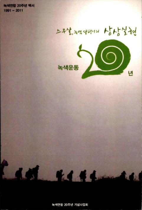 스무살, 녹색 달팽이의 상상실현
