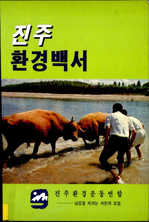 진주 환경백서