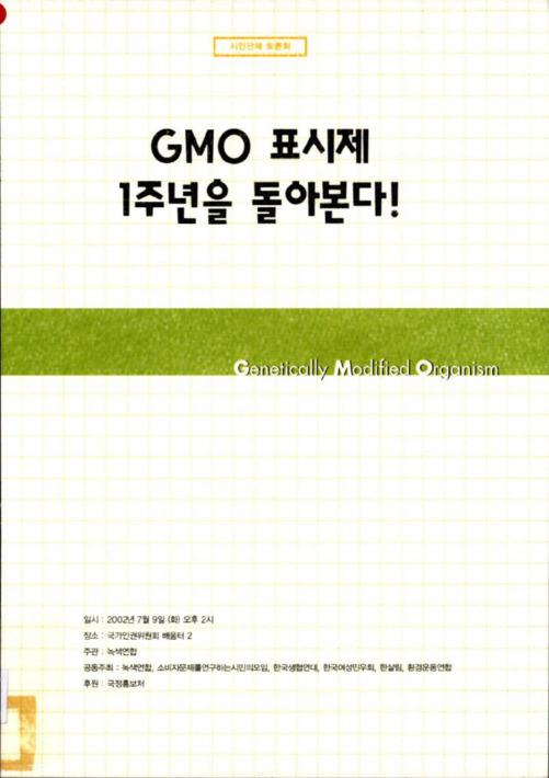GMO 표시제 1주년을 돌아본다!