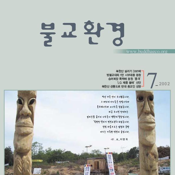 불교환경 2002년 7월 통권 9호