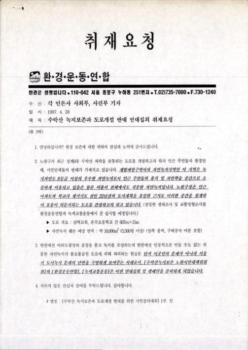수락산 녹지보존과 도로개설 반대 연대집회 취재요청
