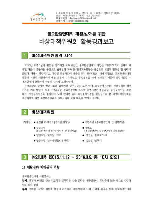 불교환경연대의 재활성화를 위한 비상대책위원회 활동경과보고