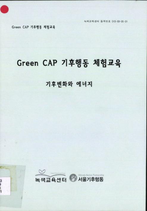 Green CAP 기후행동 체험교육