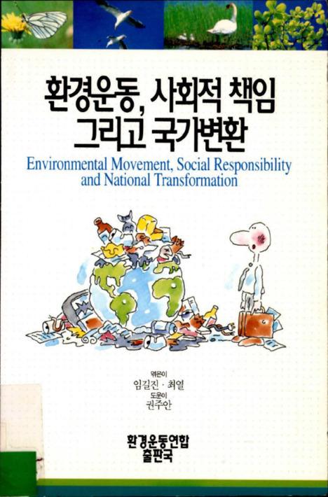 환경운동, 사회적 책임 그리고 국가변환