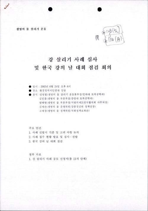 강 살리기 사례 심사 및 한국 강의 날 대회 점검 회의