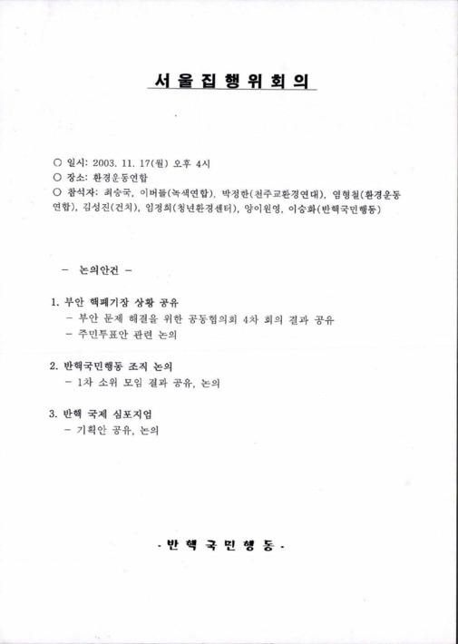서울집행위회의