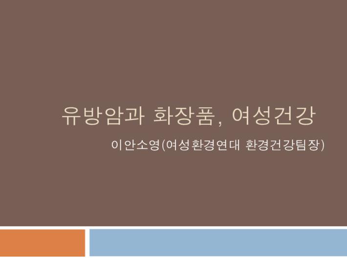 """2008 """"유해물질 없는 화장품-피부 속 깊숙이, 뼛속까지 안전하게"""" 토론회 발제자료"""