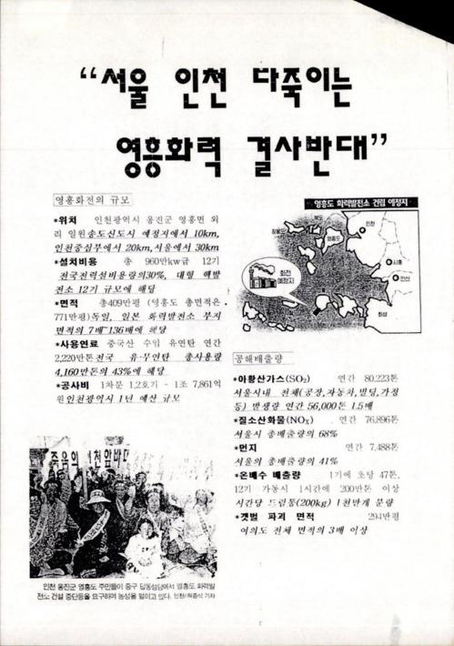 서울 인천 다죽이는 영흥화력 결사반대