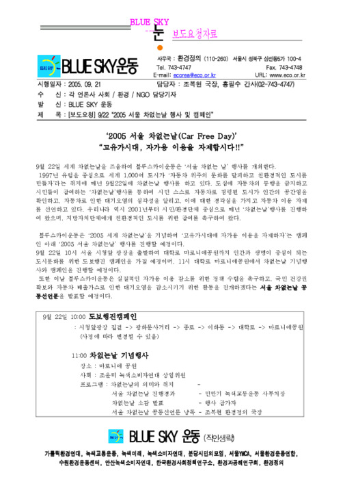 [보도자료] 2005 서울 차없는날 행사 및 캠페인 개최