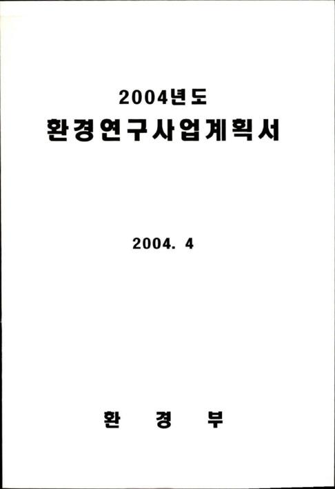 2004년도 환경연구사업계획서