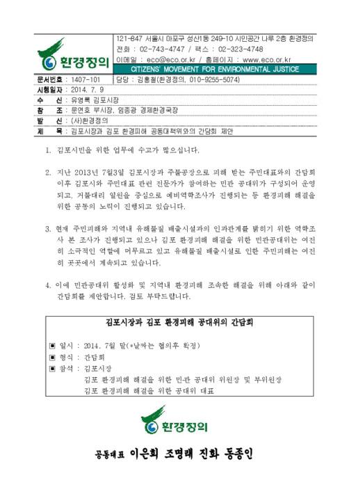 [공문] 김포시장과 김포 환경피해 공동대책위와의 간담회 제안