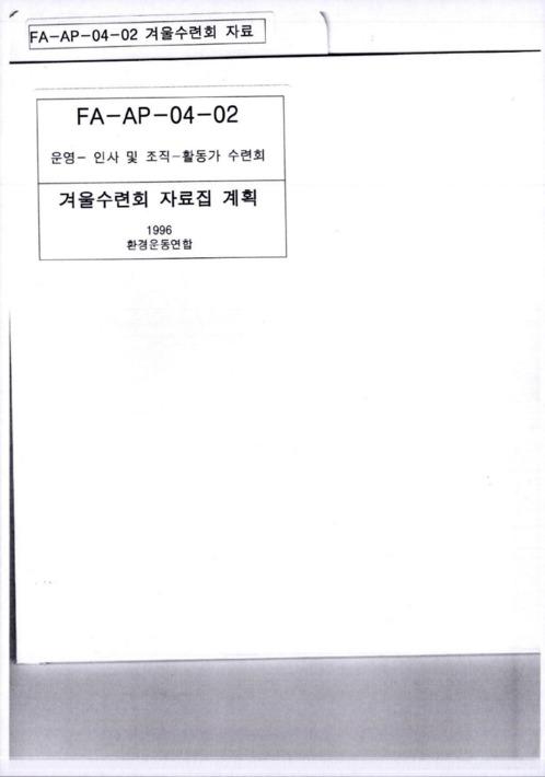 FA-AP-04-02