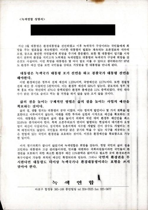 [김영삼 대통령 비판 녹색연합 성명서]