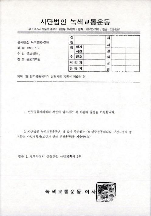 1998년 민주공동체실천사업 관련 보행자권리신장운동 사업계획서 발송 공문